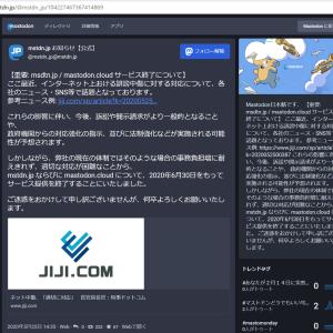 【速報】mstdn.jpがサービス提供を終了