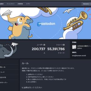 マストドン大手「mstdn .jp」、米国企業に譲渡へ