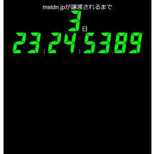 mstdn.jp譲渡カウントダウンに関する変更