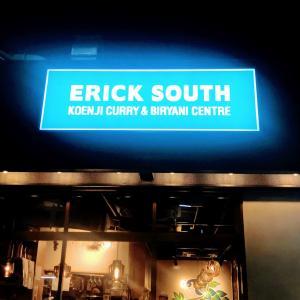 【高円寺】南インドの味を堪能!ERICK SOUTH高円寺カレー&ビリヤニセンターに行ってきました。