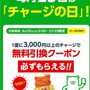 ファミペイで初めてチャージで500円分のボーナスとファミチキ無料
