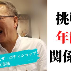 72歳からの挑戦。イオングループの元専務がYouTubeデビュー!