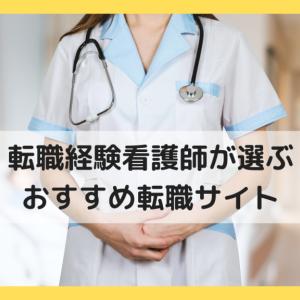 看護師転職サイトの選び方【転職サイトおすすめ3選】