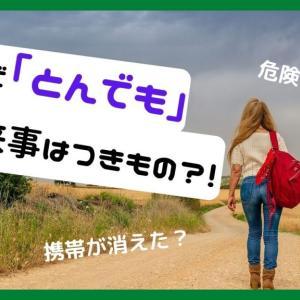 海外で遭遇したとんでもない事件ベスト5【みこまるの場合】