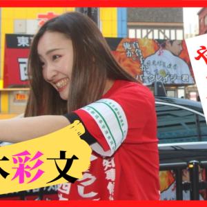 スーパークレイジー君のウグイス嬢・鈴木彩文のクレバーな処世術!