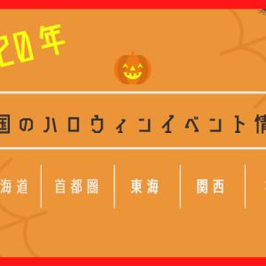 【GoToしよう】カップル・家族で楽しめるハロウィンイベント情報2020年ver.