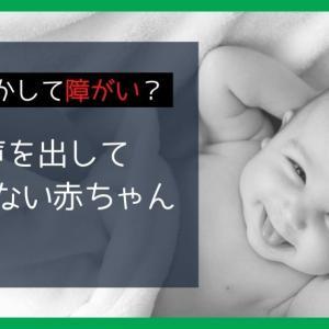 声を出して笑わない赤ちゃん、もしかして障がいなの?【6ヶ月~1歳】
