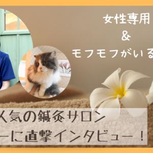 人気整体師が独立した深いワケとは…? 京都の鍼灸サロンに体験取材!