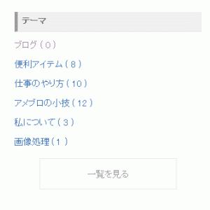 【アメブロ】ブログのテーマを削除する