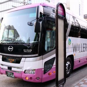 【最新版】Willer Express(ウィラー)6月から一部運行再開!運休が続く便は?