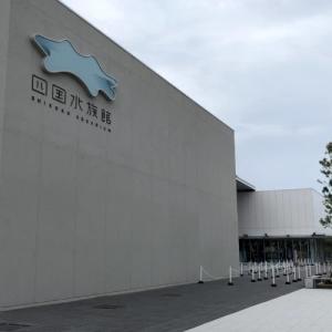 【最新】事前に知っておきたい四国水族館の楽しみ方&お得情報まとめ!