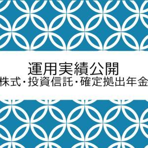 2020/11/30時点での運用実績(株式・投資信託・確定拠出年金)