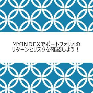 myINDEXでポートフォリオのリターンとリスクを確認しよう!