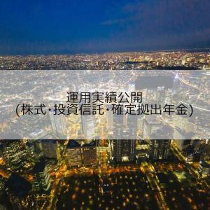 2020/12/20時点での運用実績(株式・投資信託・確定拠出年金)