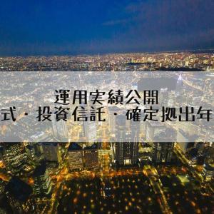 2021/1/17時点での運用実績(株式・投資信託・確定拠出年金)