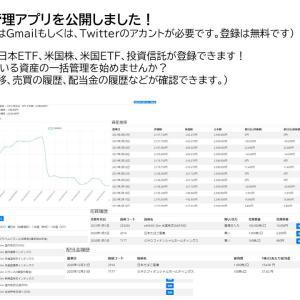 資産管理アプリを作りました!