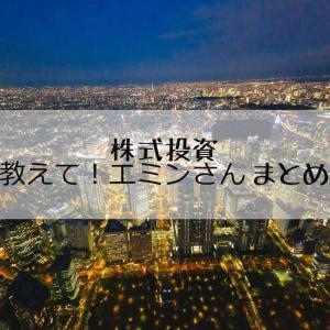【2021年5月5日】【エミQ】教えて!エミンさん Vol.28