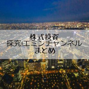 【2021年5月25日】探究!エミンチャンネルまとめ(【成長株にはネガティブ?】インフレとマーケット)