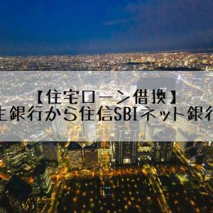 【住宅ローン借換】新生銀行から住信SBIネット銀行へ