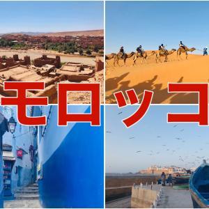 【まとめ】モロッコ旅行