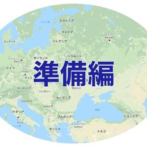 【準備編】ロシア・中欧旅行