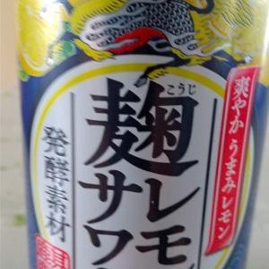 缶チューハイレビュー キリン 麹レモンサワー