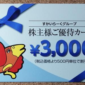 すかいらーく(3197)の株主優待紹介!優待内容から一般信用在庫・クロス費用まで