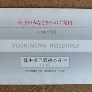 吉野家ホールディングス(9861)の株主優待・一般信用在庫・クロス費用
