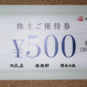 ハイデイ日高(7611)の株主優待・一般信用在庫・クロス費用