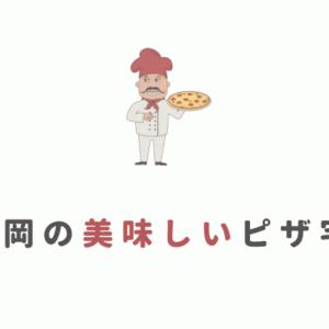 【ピザ宅配】福岡の安いおすすめなピザ宅配7選|近くのピザ宅配を探そう