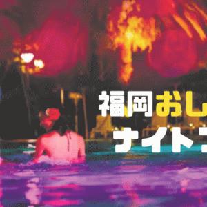 【九州】福岡のおすすめ人気のナイトプール7選!インスタで話題のおしゃれナイトプールまとめ
