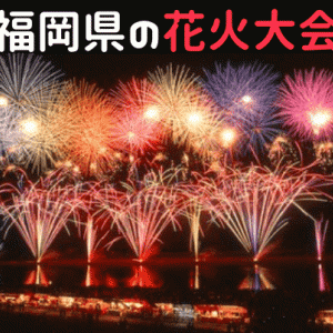 福岡の花火大会2020パーフェクトカレンダー|夏は家族と恋人と花火を観にいこう!