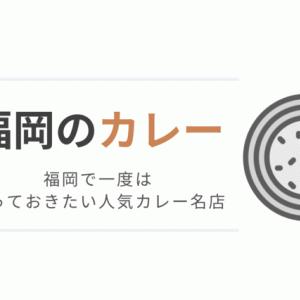 【カレー】福岡でおすすめのインスタ映えするカレー店|人気10店を徹底調査