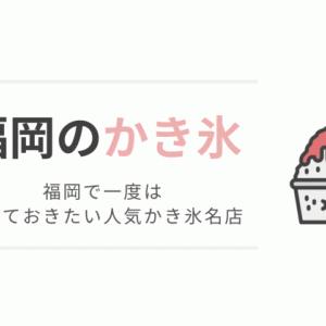 【かき氷】福岡のおすすめかき氷店15選|糸島・博多・北九州・久留米まで徹底紹介