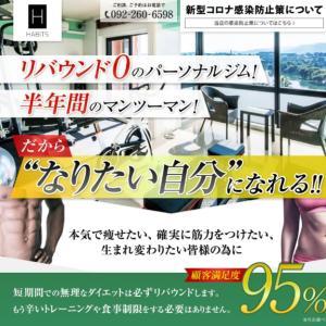 【ダイエットジム】福岡で安いダイエットジム5選|美意識が高い女性向けに厳選