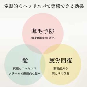 福岡で安くておすすめのヘッドスパ13選|ヘッドスパは絶対に寝る至福のひととき