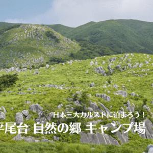 【日本三大カルスト】平尾台キャンプ場に泊まろう!コテージやオートキャンプで壮大な自然を満喫