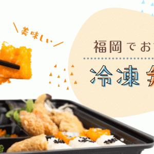 【超便利!】福岡の安くて美味しい冷凍弁当7選|本当におすすめの宅配業者を厳選して紹介