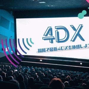【超刺激!】福岡で4DXが体感できる映画館を全て紹介!キャナルやマークイズでおすすめの座席は?
