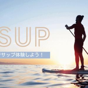 【初心者向け】福岡でサップ(SUP)体験しよう!福津や糸島でおすすめの体験ツアー&スクール