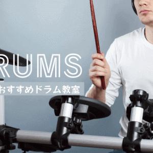 【初心者向け】福岡でおすすめのドラム教室|子供も大人も通える!レッスンや教室の選び方も解説