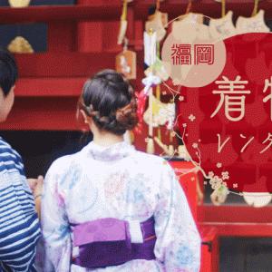 【浴衣デート】福岡でおすすめの浴衣・着物レンタル5選!太宰府のお店も紹介。結婚式や成人式のレンタルプランも紹介