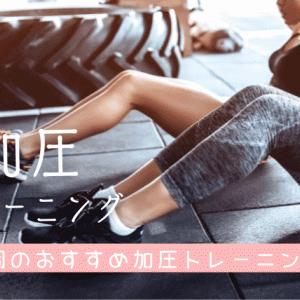 【安い】福岡のおすすめ加圧トレーニング|口コミで女性に人気のジムを紹介!初回体験の情報も