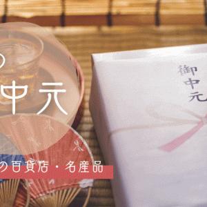 【2021年】福岡のお中元選びにおすすめの百貨店|お中元の時期や贈り物に適した福岡の名産品も紹介
