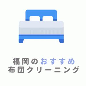 【安い】福岡のおすすめ布団クリーニング6選|宅配型と店舗型を紹介