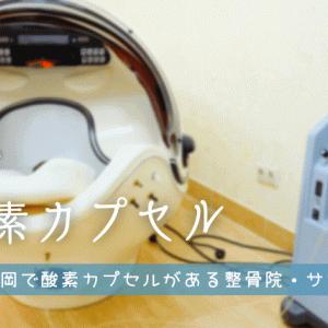 【厳選】福岡で安いおすすめの酸素カプセルがある整骨院・サロン|疲労回復や睡眠改善の効果が期待できる