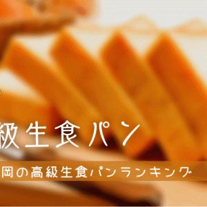 【絶品!】福岡の高級生食パン専門店おすすめランキング|生食パンの美味しい食べ方・保存方法も解説