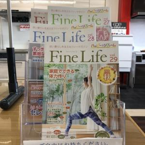 FineLife2020秋号発刊
