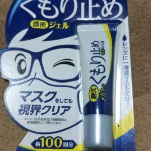 メガネのくもりに悩んでいる人は【ソフト99のメガネのくもり止め】がおすすめ!!