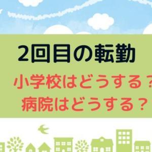 我が家の転勤物語その2-福岡から関西編
